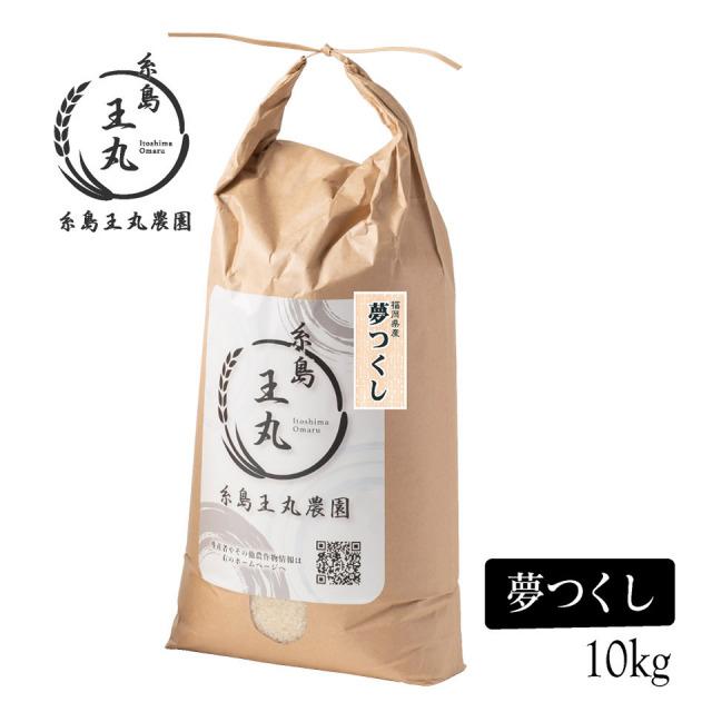 糸島産 夢つくし 10kg【糸島王丸農園】