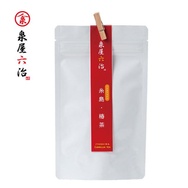 糸島・椿茶【泉屋六治】