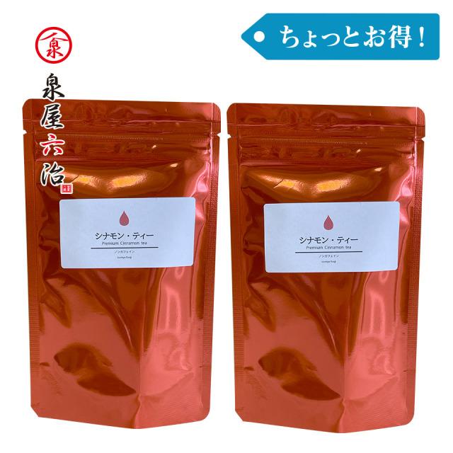 [ちょっとお得!]シナモン・ティー 2袋【泉屋六治】