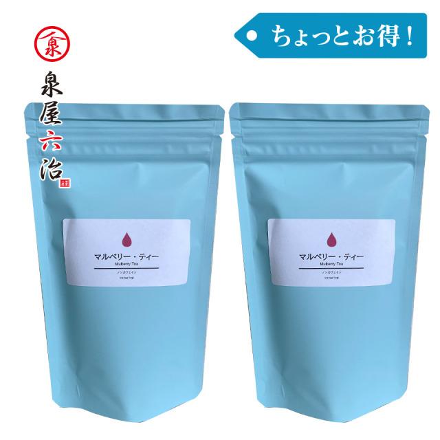 [ちょっとお得!]マルベリー・ティー 2袋【泉屋六治】