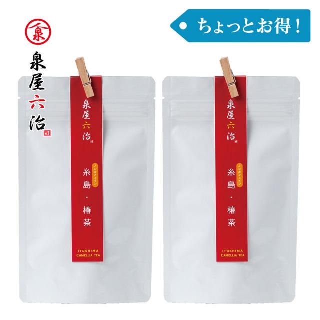 [ちょっとお得!]糸島・椿茶 2袋【泉屋六治】