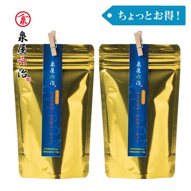 [ちょっとお得!]シトロネル・シナモン・ティー 2袋【泉屋六治】