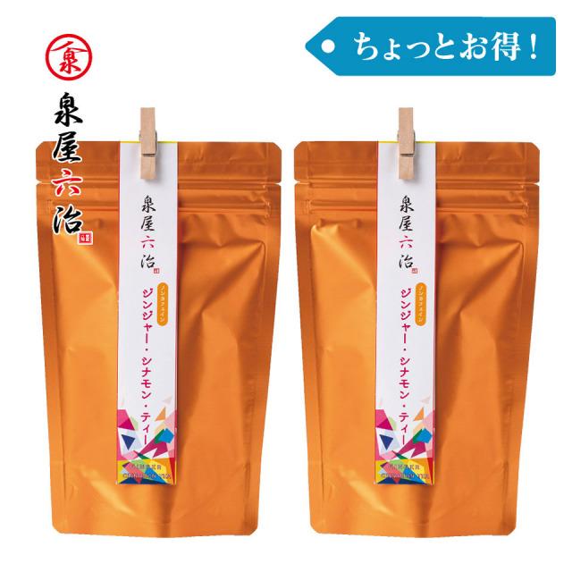 [ちょっとお得!]ジンジャー・シナモン・ティー 2袋【泉屋六治】