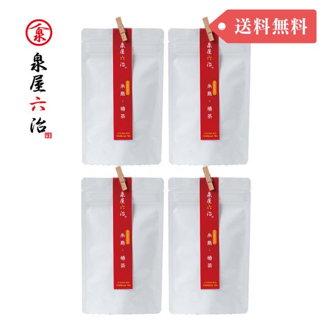 [まとめ買いでお得!送料無料]糸島・椿茶 4袋【泉屋六治】