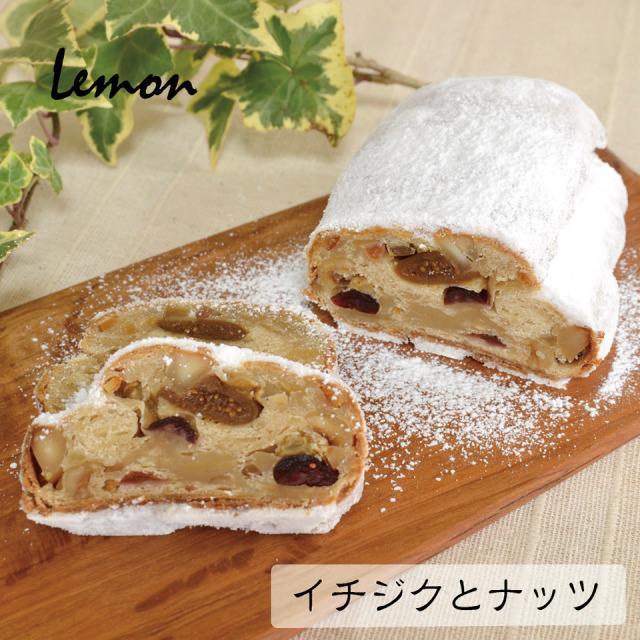 糸島 シュトーレン(イチジクとナッツ)【スイーツとパンの工房 檸檬 -Lemon-】