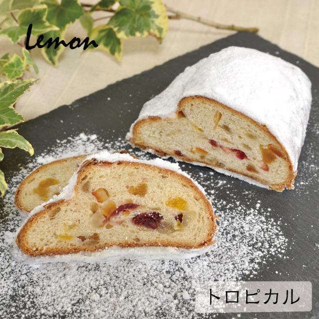 糸島 シュトーレン(トロピカル)【スイーツとパンの工房檸檬 lemon】