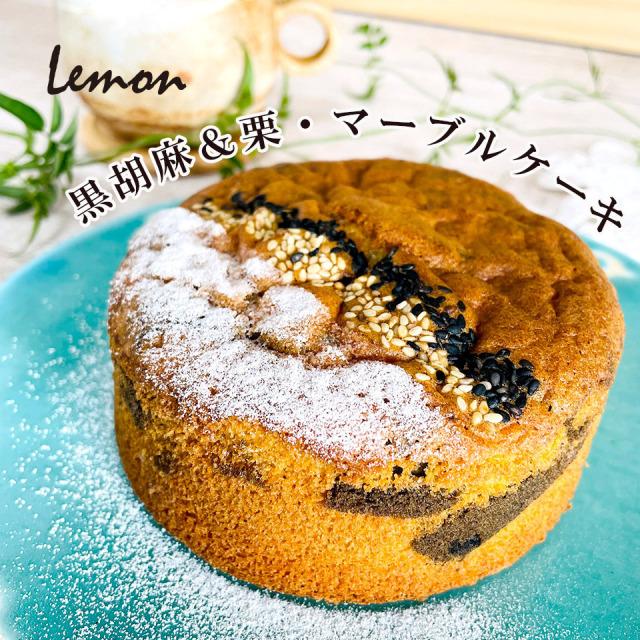 黒胡麻&栗・マーブルケーキ【スイーツとパンの工房 檸檬 -Lemon-】
