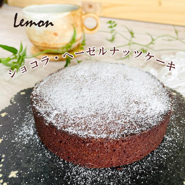 ショコラ・ヘーゼルナッツケーキ【スイーツとパンの工房 檸檬 -Lemon-】