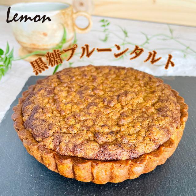 黒糖プルーンタルト【スイーツとパンの工房 檸檬 -Lemon-】