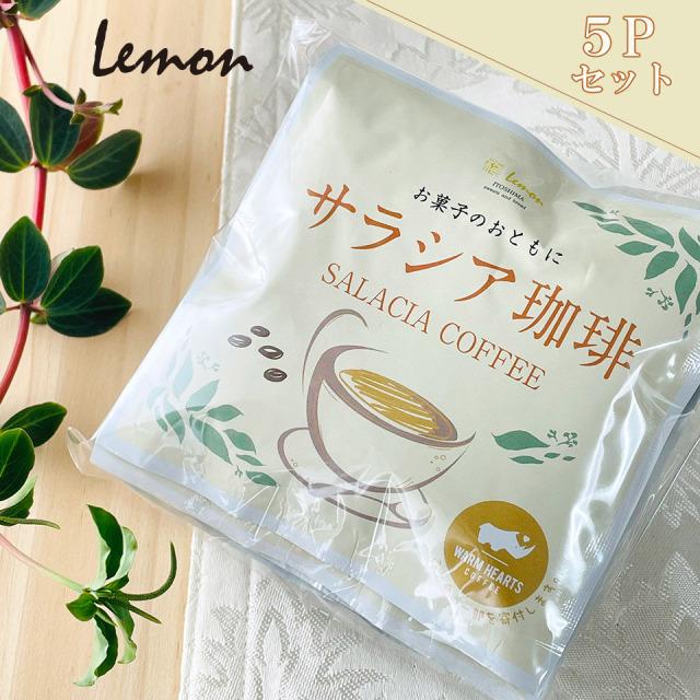 サラシア珈琲【スイーツとパンの工房 檸檬 -Lemon-】