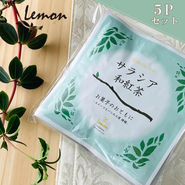 サラシア和紅茶【スイーツとパンの工房 檸檬 -Lemon-】
