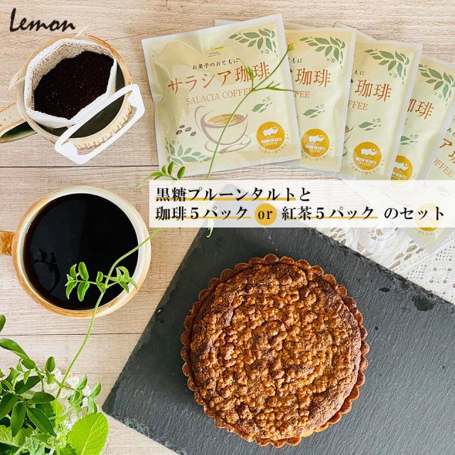 黒糖プルーンタルトと珈琲5パック or 紅茶5パックのセット【スイーツとパンの工房 檸檬 -Lemon-】
