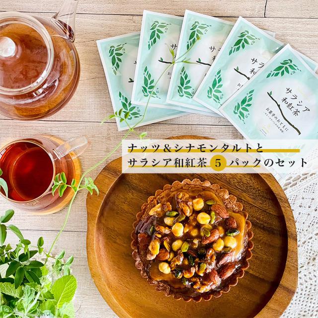 ナッツ&シナモンタルトと珈琲5パック or 紅茶5パックのセット【スイーツとパンの工房 檸檬 -Lemon-】