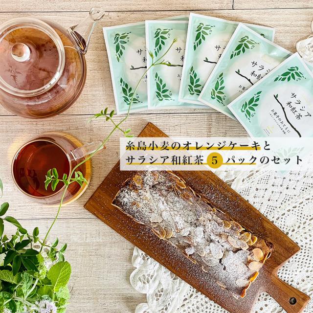 糸島小麦のオレンジケーキと珈琲5パック or 紅茶5パックのセット【スイーツとパンの工房 檸檬 -Lemon-】