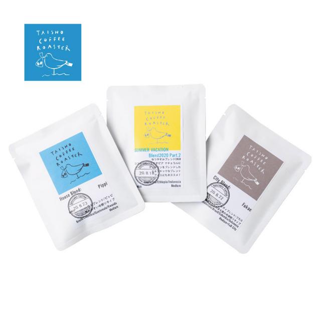 ドリップ式コーヒー3種セット【TAISHO COFFEE ROASTER】