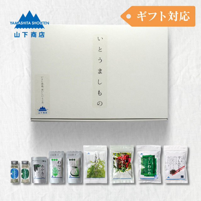 いとうましもの ギフトBOX(C)【山下商店】