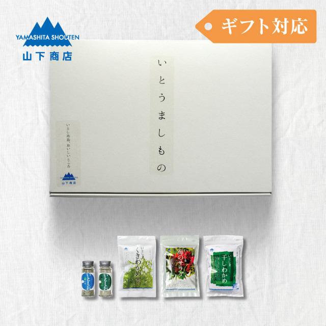 いとうましもの ギフトBOX(A)【山下商店】