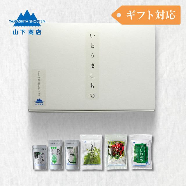 いとうましもの ギフトBOX(B)【山下商店】