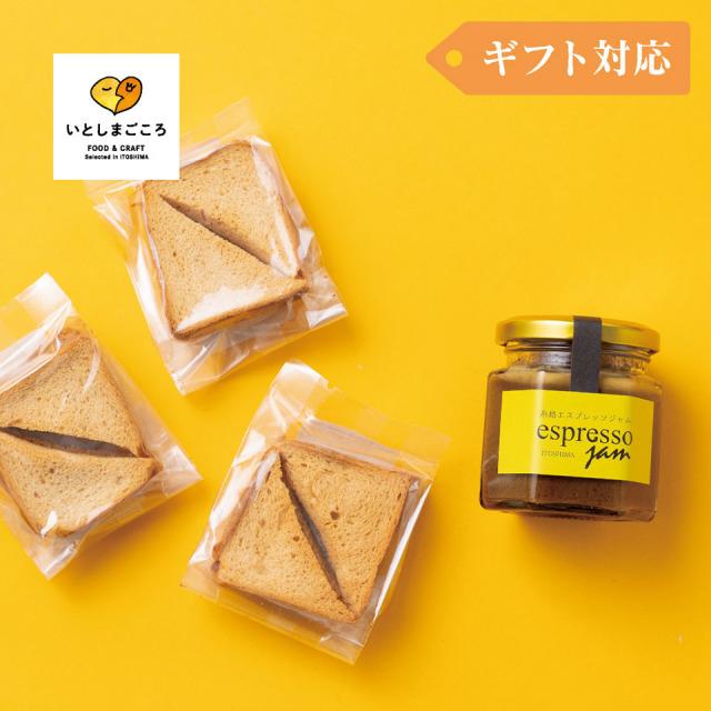 糸島エスプレッソジャムとバオバブラスクのセット【スイーツとパンの工房檸檬 lemon】