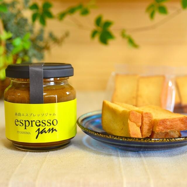 (ギフト)糸島エスプレッソジャムとバオバブラスクのセット【スイーツとパンの工房檸檬 lemon】