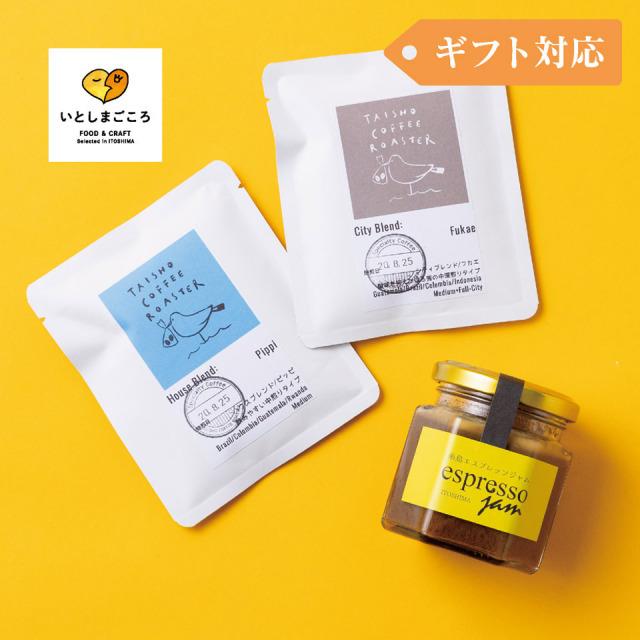 糸島エスプレッソジャムとドリップバッグコーヒーのセット【スイーツとパンの工房檸檬 lemon】