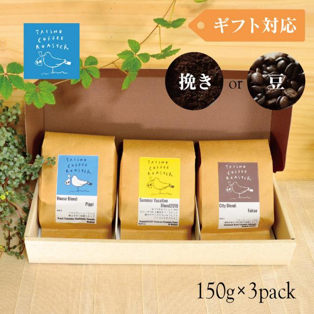 定番ブレンドコーヒー3種セット【TAISHO COFFEE ROASTER】