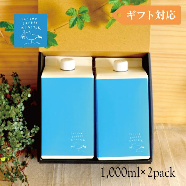 リキッドコーヒー 1000ml 2本セット【TAISHO COFFEE ROASTER】