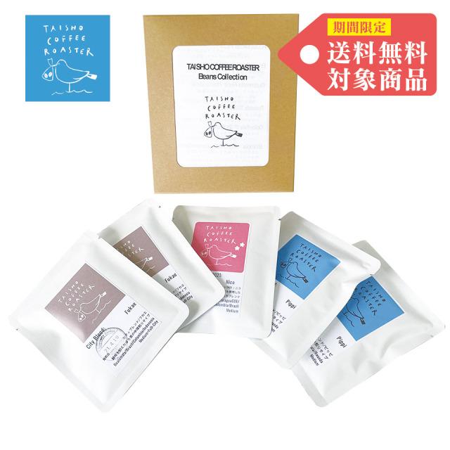 ドリップバッグ5袋セット【TAISHO COFFEE ROASTER】
