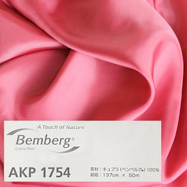 ベンベルグ裏地 AKP1754