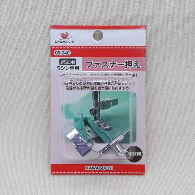 KAWAGUCHI 河口 ファスナー押え 家庭用ミシン専用 (09-040)