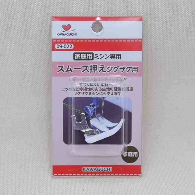 KAWAGUCHI 河口 スムース押え ジグザグ用 家庭用ミシン専用 (09-022)
