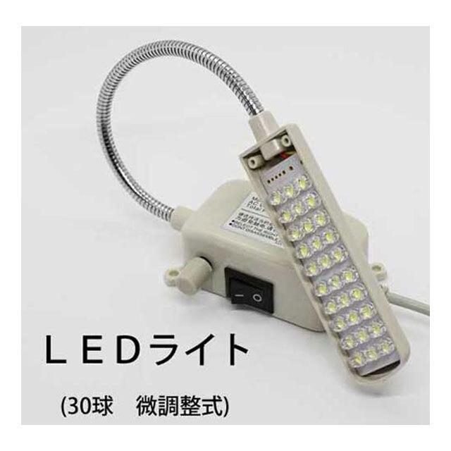 ミシン用LEDライト