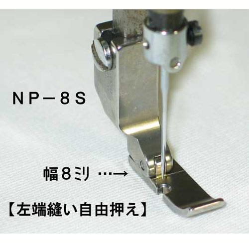 左端縫い自由押え NP-8S