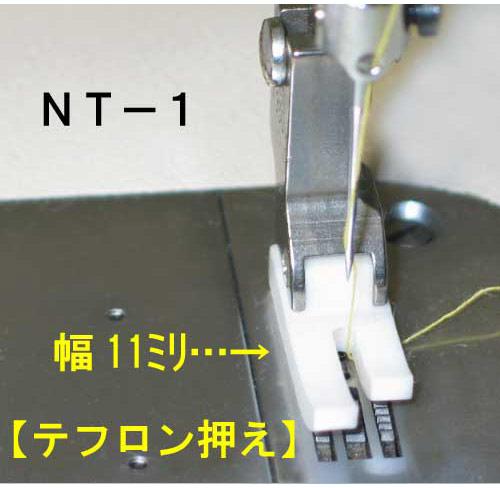 テフロン押え NT-1