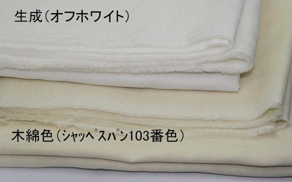 ダブルガーゼ生地 140cm巾 木綿色