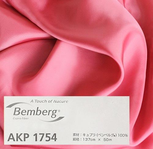 AKP1754 裏地キュプラ ベンベルグ