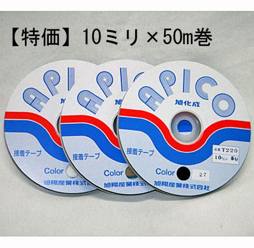 アピコテープ10ミリ色物