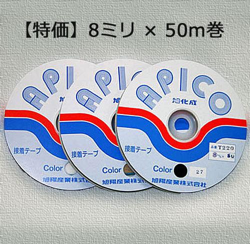 特価アピコテープ8ミリ色物