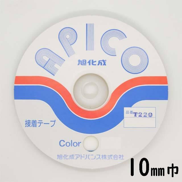 アピコテープ 10ミリ×50m
