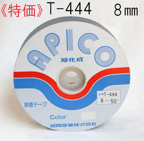 接着アピコテープT-444