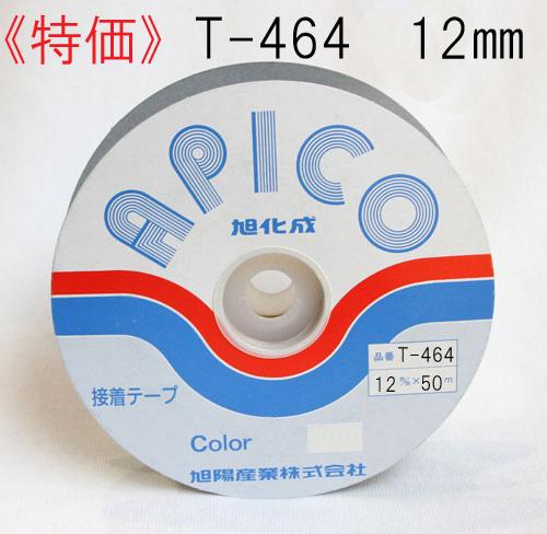 接着アピコテープT-464