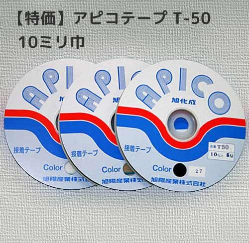 アピコテープT-50色物10ミリ巾