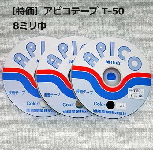アピコテープT-50色物8ミリ巾