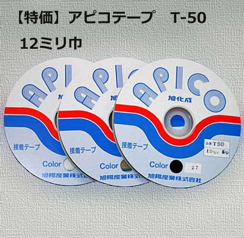 アピコテープT-50色物12ミリ巾