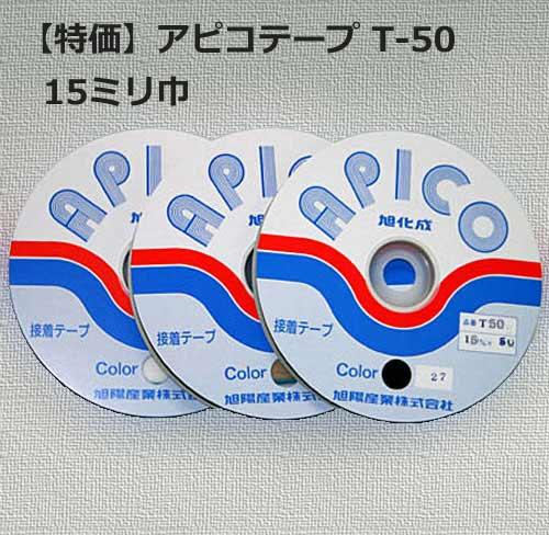 アピコテープT-50色物15ミリ巾