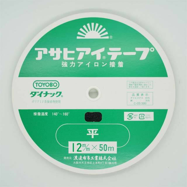 アサヒアイテープ12mm平 伸び止めテープ