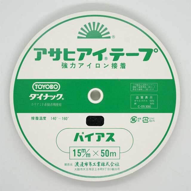 アサヒアイテープ15mmバイアス 伸び止めテープ