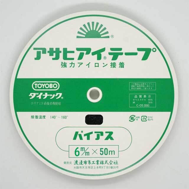 アサヒアイテープ6mmバイアス 伸び止めテープ