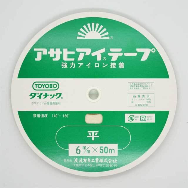 アサヒアイテープ 平6mm 伸び止めテープ