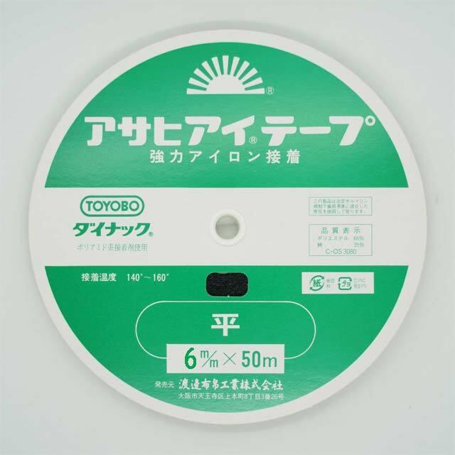 アサヒアイテープ6mm平 伸び止めテープ